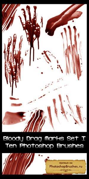 Кисти кровавые отпечатки