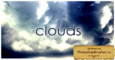 Кисти ветренные облака
