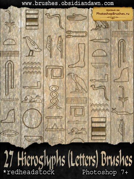 Кисти египетские иероглифы