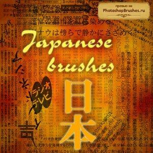 Кисти японский шрифт