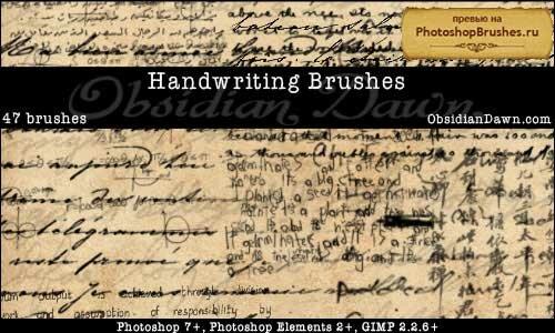 Кисти рукописный текст