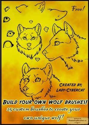 Кисти нарисуй волка