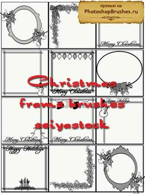 Кисти рождественские рамки
