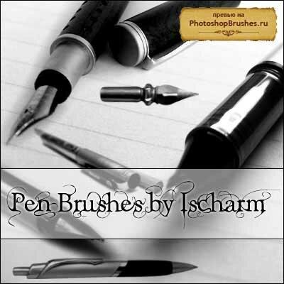 Кисти дорогие ручки