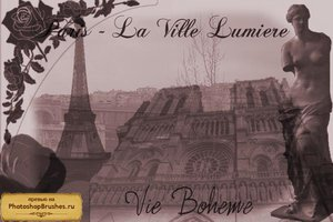 Кисти достопримечательности Парижа