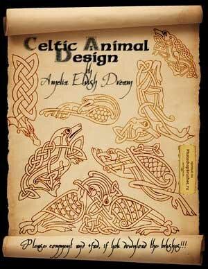 Кисти кельтские узоры