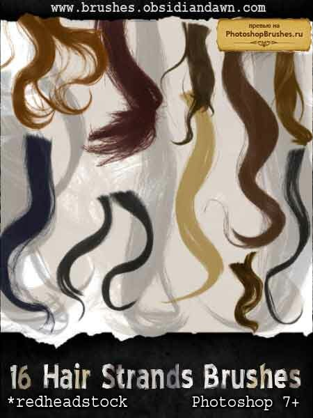 Кисти отдельные пряди волос