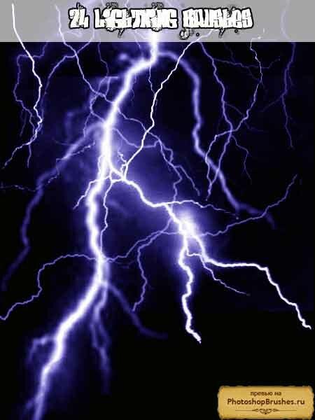Кисти вспышки молнии