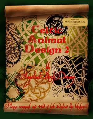 Кисти кельтский орнамент
