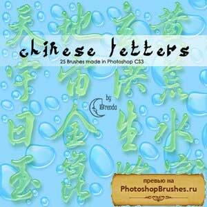 Кисти китайские буквы
