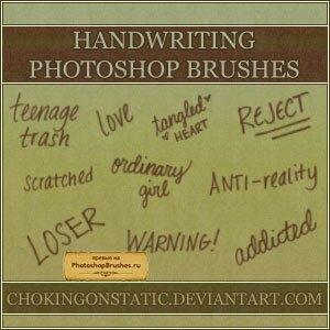 Кисти слова написанные от руки