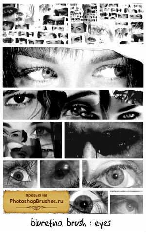 Кисти живые глаза