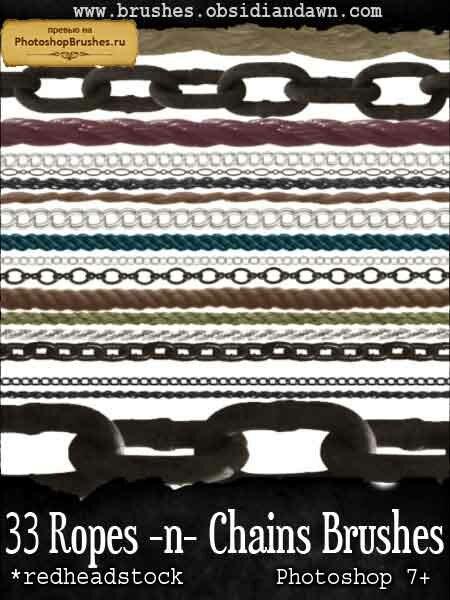 Кисти канаты и цепи