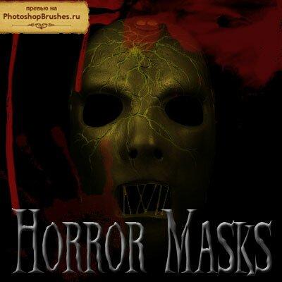 Кисти маска ужаса