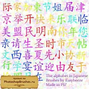 Кисти японский алфавит