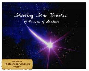 Кисти падающая звезда