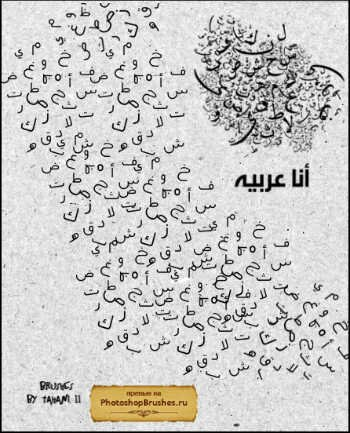 Кисти арабские буквы